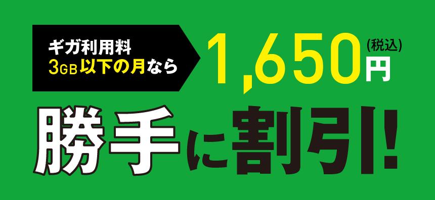 ギガ利用量3GB以下の月なら1,650円勝手に割引